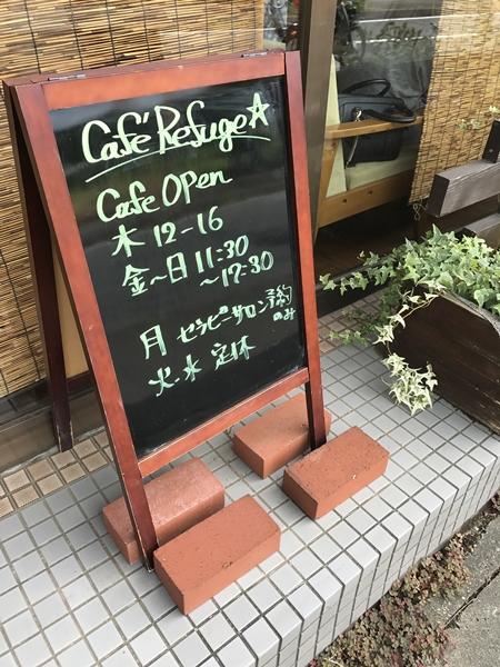 東金のCafeRefuge(カフェリフュージュ)