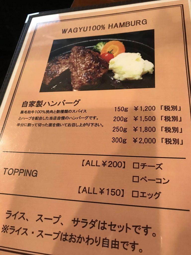 ハンバーグとステーキのお店のグリルKENGO
