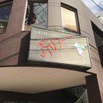 小田急相模原駅の近くにあるアデリータでランチ!噂のスパゲティ・ミートグラタンのセットを注文。