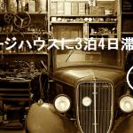 自慢の千葉の海辺のガレージハウスへ3泊4日の旅!~匝瑳市の古民家カフェ「たけおごはん」を訪問編