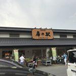 房の駅 加曽利店 はよく利用します!