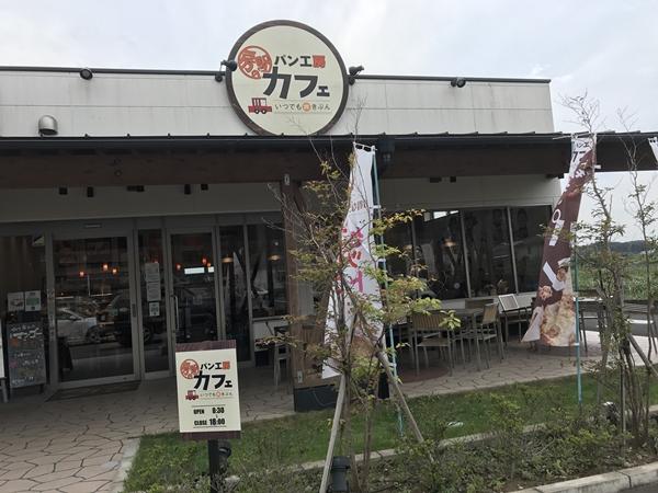 房の駅 加曽利店のパン工房カフェ