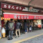 上田の富士アイスでじまんやきをいただきました。