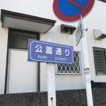 相模台地域は、小さな通りの標識がいっぱい⁉