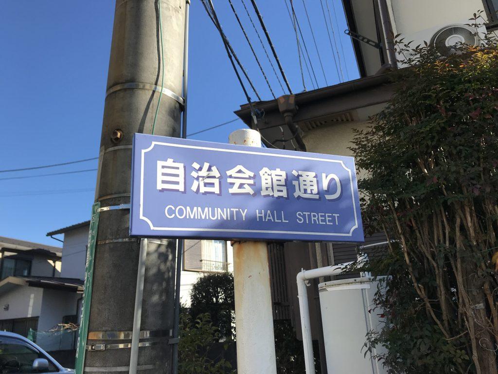 自治会通り