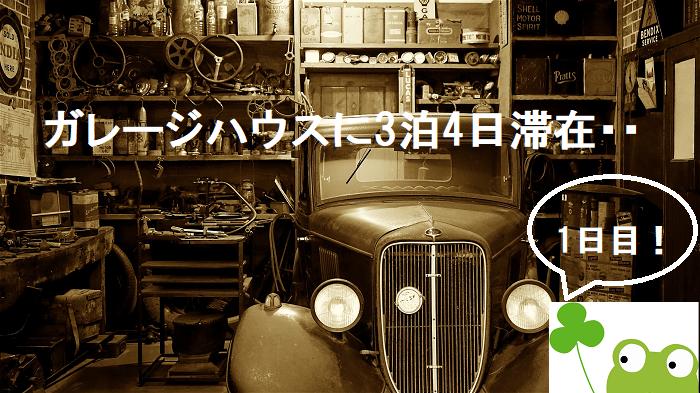 千葉県の賃貸ガレージハウス