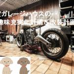千葉の賃貸ガレージハウスには、ヴィンテージ風のバイクと電動アシスト自転車のどちらが似合うのか?