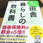 面白い本「田舎暮らしの教科書」を見つけました!まずは、賃貸を借りるが鉄則!